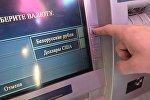 Снятие наличных денег в банкомате, архивное фото