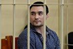 Казбек Япринцев в суде