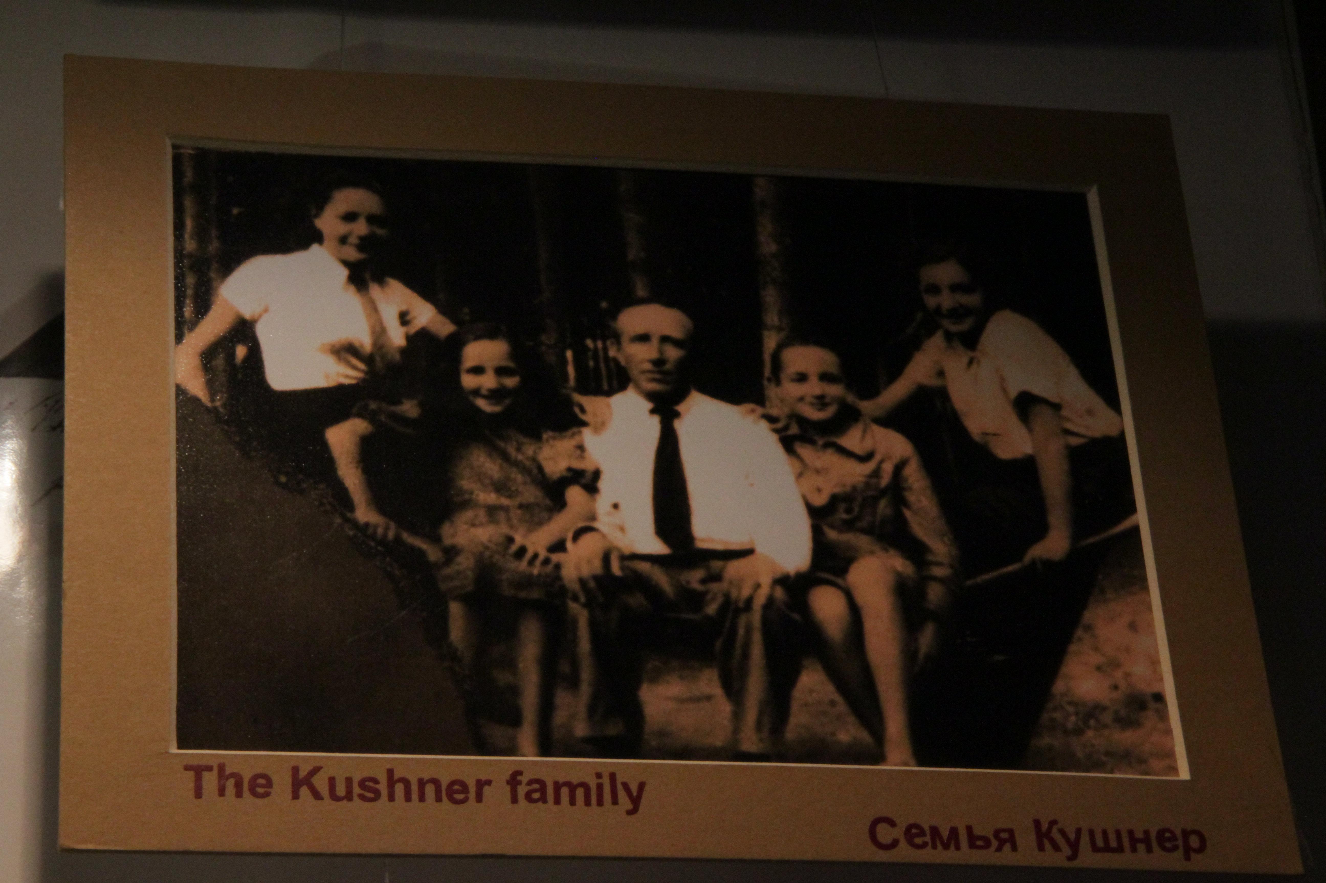 Семья Кушнер