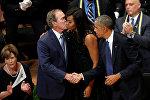 Экс-президент США Джордж Буш-младший, первая леди страны Мишаель Обама и действующий глава государства Барак Обама
