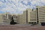 Дом правительства Беларуси