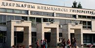 Белорусский государственный медицинский институт (БГМУ)