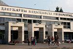 Беларускi дзяржаўны медыцынскі ўніверсітэт (БДМУ)