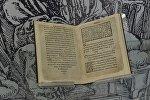 Книги Скорины в экспозиции музея Национальной библиотеки меняют каждые два месяца - старой книге надо отдохнуть в хранилище
