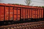 Железнодорожный вагон, архивное фото