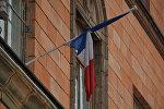 Амбасада Францыі, прыспушчаныя сцягі