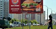 Рэклама Burger King у Мінску