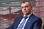 Глава парламента Крыма Владимир Константинов