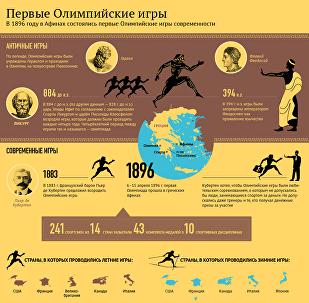 Первые олимпийские игры