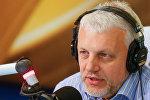 Павел Шеремет в эфире украинского радио, архивное фото