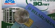 Банкаўскія карткі Беларусбанка