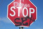 Знак Stop с приписанным словом sex