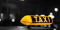 Таксі. Архіўнае фота