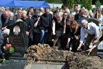 Погребение Павла Шеремета