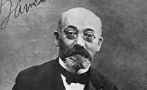 Основатель языка эсперанто Людвик Заменгоф