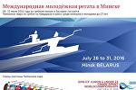 Международная молодёжная регата в Минске