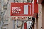 Банкомат Хоум Кредит Банк