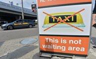 Проезд такси запрещен