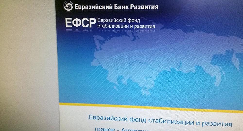 Сайт ЕФСР