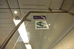 Знак WiFi в электропоезде