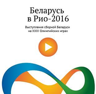 Инфографика: Беларусь в Рио-2016