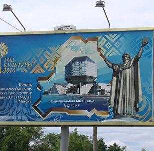 Опрос Sputnik: сколько ошибок на плакате Год Культуры. Скорина