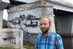Работы уличного художника можно встретить в Пинске, Гродно, Гомеле, Могилеве, Рогачеве, Барановичах, Минске