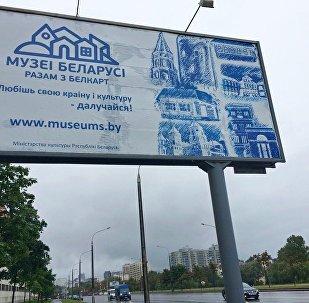 Білборд на вуліцы Леніна ў Мінску