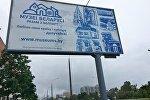 Билборд на улице Ленина в Минске