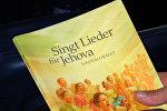 Брошюра Свидетелей Иеговы