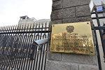 Посольство РФ в Республике Беларусь