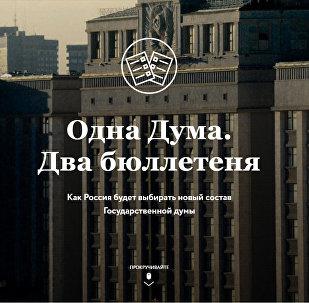 Как Россия будет выбирать новый состав Государственной думы