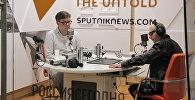 Политолог Алексей Мартынов и ведущий радио Sputnik Армен Гаспарян