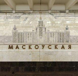 Станция метро Московская в Минске