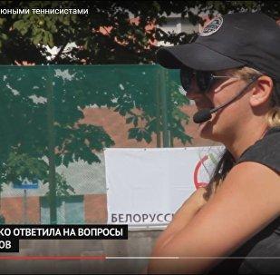 Азаренко встретилась с юными теннисистами