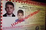 Ориентировка на странице ВКонтакте ПСО Ангел