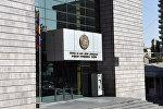 Суд общей юрисдикции первой инстанции административных районов Кентрон и Норк-Мараш