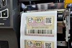 Rfid-метка для маркировки изделий из натурального меха.