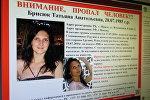 Ориентировка на пропавшую в Грузии белоруску