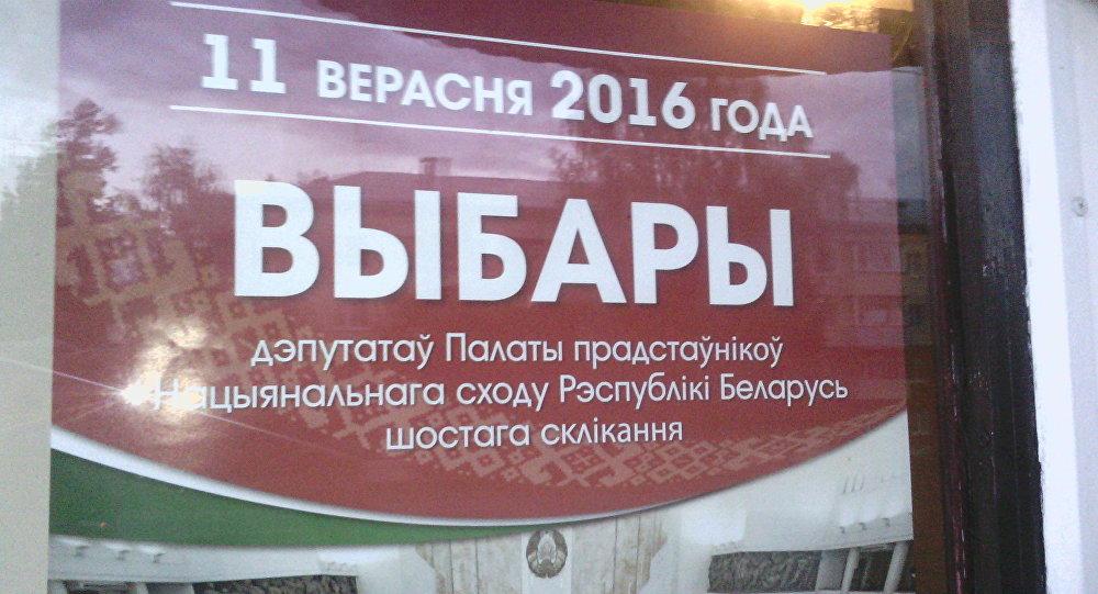 Отчет БДИПЧ: Беларусь невыполнила большое количество рекомендаций повыборам