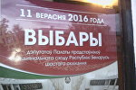 Агитационный плакат к выборам