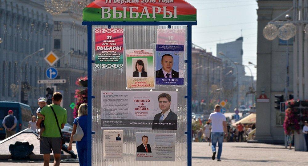 Обращение кадминистрациям белорусских учебных заведений всвязи сначалом заблаговременного голосования