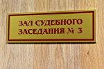 Суд Фрунзенского района Минска