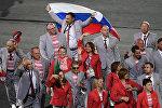Расійскі сцяг на адкрыцці ХV летніх Паралімпійскіх гульняў 2016 у Рыа-дэ-Жанейра