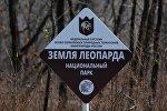 Национальный парк Земля леопарда в Приморском крае