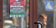 Парламенцкія выбары ў Беларусі