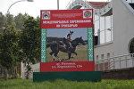Международные соревнования по конному троеборью в Ратомке