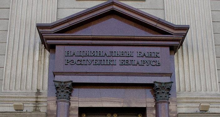 Национальный банк Республики Беларусь , архивное фото