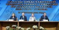Прэс-канферэнцыя ў Інфацэнтры ЦВК