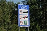 Дорожный знак на въезде в Россию